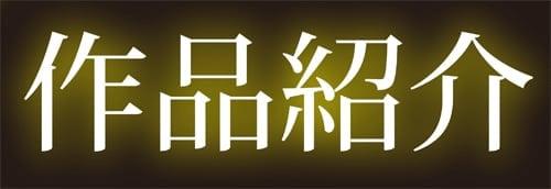 「エンジェル倶楽部」7月号収録作品紹介