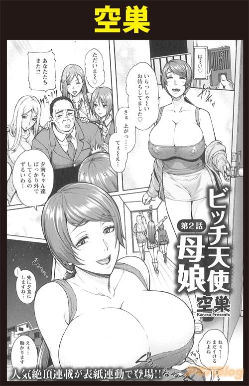 空巣「ビッチ天使母娘」第2話 人気絶頂連載が表紙連動で登場!