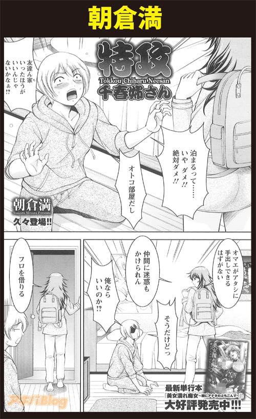 久々登場!!朝倉満「特攻 千春姉さん」