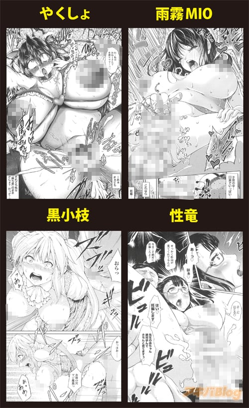 「エンジェル倶楽部」7月号掲載 やくしょ、雨霧MIO、黒小枝、性竜