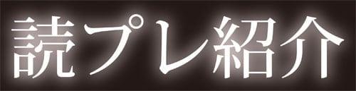 「エンジェル倶楽部」7月号 読プレ紹介